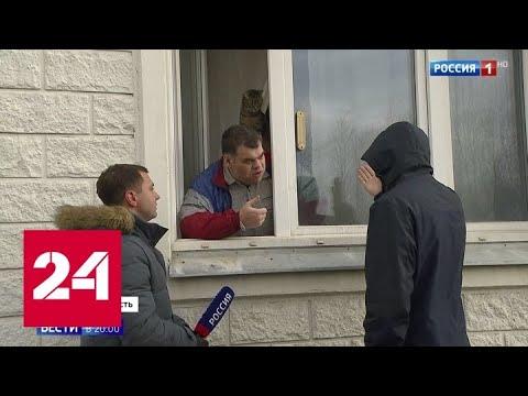 """Криптовалютчик """"взял в заложники"""" многоэтажку - Россия 24"""