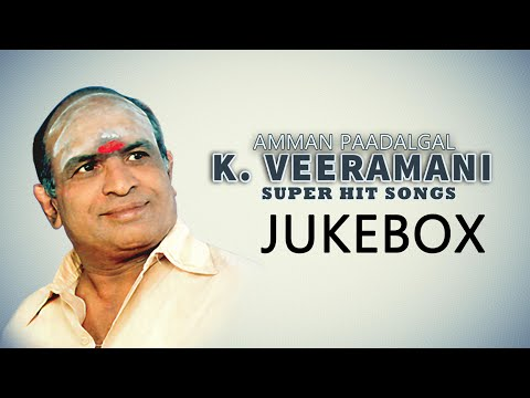 Amman Paadalgal K Veeramani Superhit songs Jukebox || Tamil Songs || K Veeramani Songs