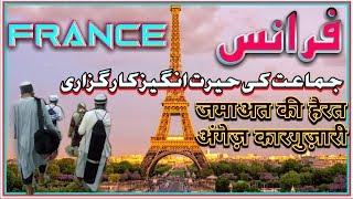 France mulk me jama ^ at ki Hairat angez karguzari / تبلیغ کے زبردست اثرات