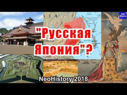 """""""Русская Япония""""?"""