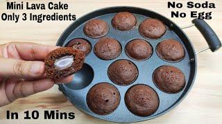 Mini Choco Lava Cake With 3 Ingredients Without Dark Compound, Cocoa Powder   छोटू चॉको लावा केक