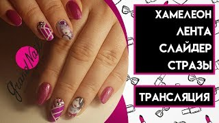 видео лак хамелеон для ногтей