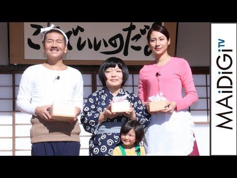 「天才バカボン」くりぃむ上田主演で初実写化!バカボンは「おかずクラブ」のオカリナ、ママは松下奈緒 #Shinya Ueda #drama