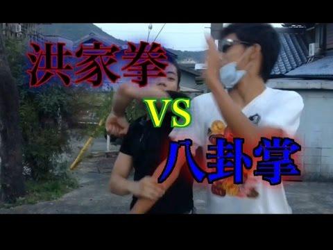 カンフー高校生】映画 洪家拳男V...