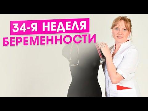 Живот болит при беременности 34 неделя беременности