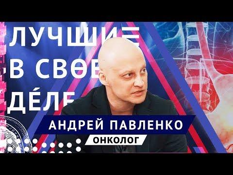 Лучшие в своём деле: хирург-онколог Андрей Павленко | ЛСД #2