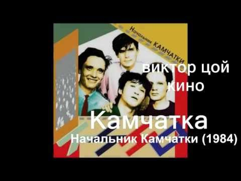 Russian Songs: Victor Tsoi - Kamchatka - камчатка + lyrics and translation
