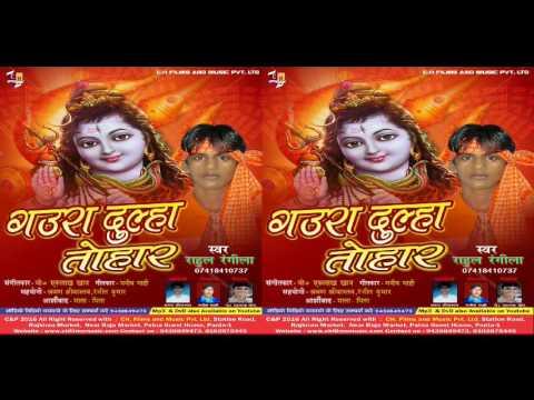 jal dhare devghar  nagariya\\\gaura dulaha tohar \\\hit sawa songbhojapuri rahul rangila jehanabad