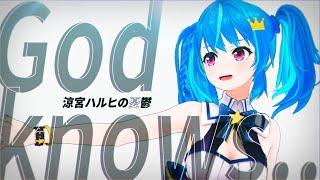 God knows... - 涼宮ハルヒ(cover) / MaiR【歌ってみた】TVアニメ「涼宮ハルヒの憂鬱」挿入歌