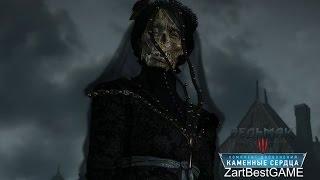 The Witcher 3: Hearts of stone Каменные сердца. Милый дом-полные штаны. Прохождение #11