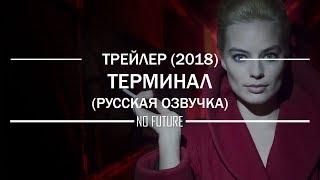 Терминал (2018) - русский трейлер (дубляж) [No-Future]