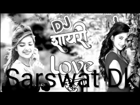 Shayri bewfai dj hindi song Remix bay Dj Njee - YouTube