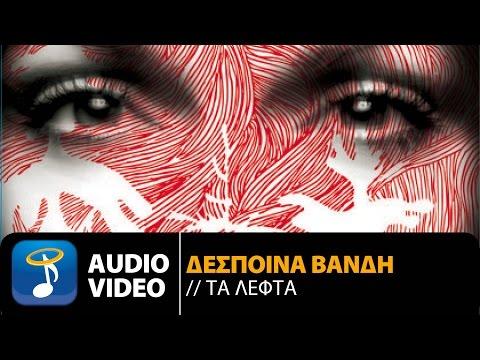 Δέσποινα Βανδή - Τα Λεφτά | Despina Vandi - Ta Lefta (Official Audio Video HQ)