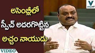 TDP MLA Acham Naidu Speech in AP Assembly - Vaartha Vaani