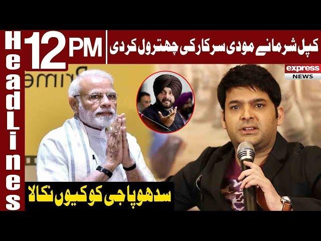 Kapil Sharma Angry on Modi Sarkar   Headlines 12 PM   19 February 2019   Express News