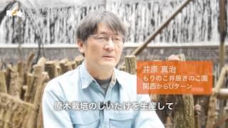 山口県外から創業によるUJIターンをされた体験談を紹介する動画です。 ...