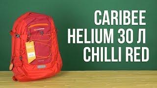 Розпакування Caribee Helium 30 л Chilli Red