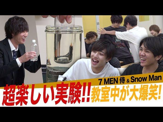 7 MEN 侍【阿部ちゃん先生】Snow Manとコラボで大爆笑!