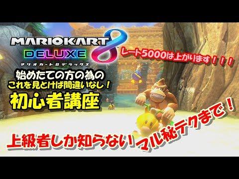 【初級編】マリオカート8DX 基礎から見れば勝てる!初心者必見講座!+キノコショートカット集