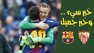 تحليل مباراة برشلونة واشبيلية - اصابة ميسي