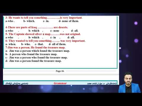 Sunrise 12 Grammar. Full and Reduced Relative Clauses. بەشی شەشەم گرامەر. م.سۆران ئادەم