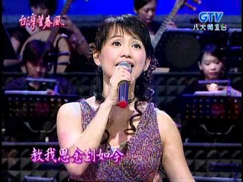 蔡幸娟 月亮代表我的心(200610)