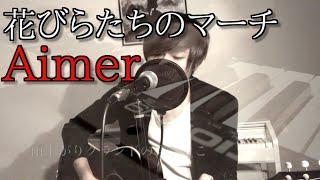 ご視聴有難うございます! Aimerさんの1/9に発売されるCDから 『花びら...