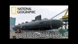 Подводные Лодки - Суперсооружения - National Geographic   Документальный фильм