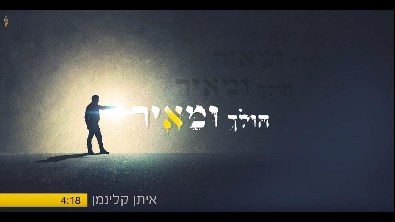 הולך ומאיר - איתן קלינמן Holech umeir - Eytan Kleinman