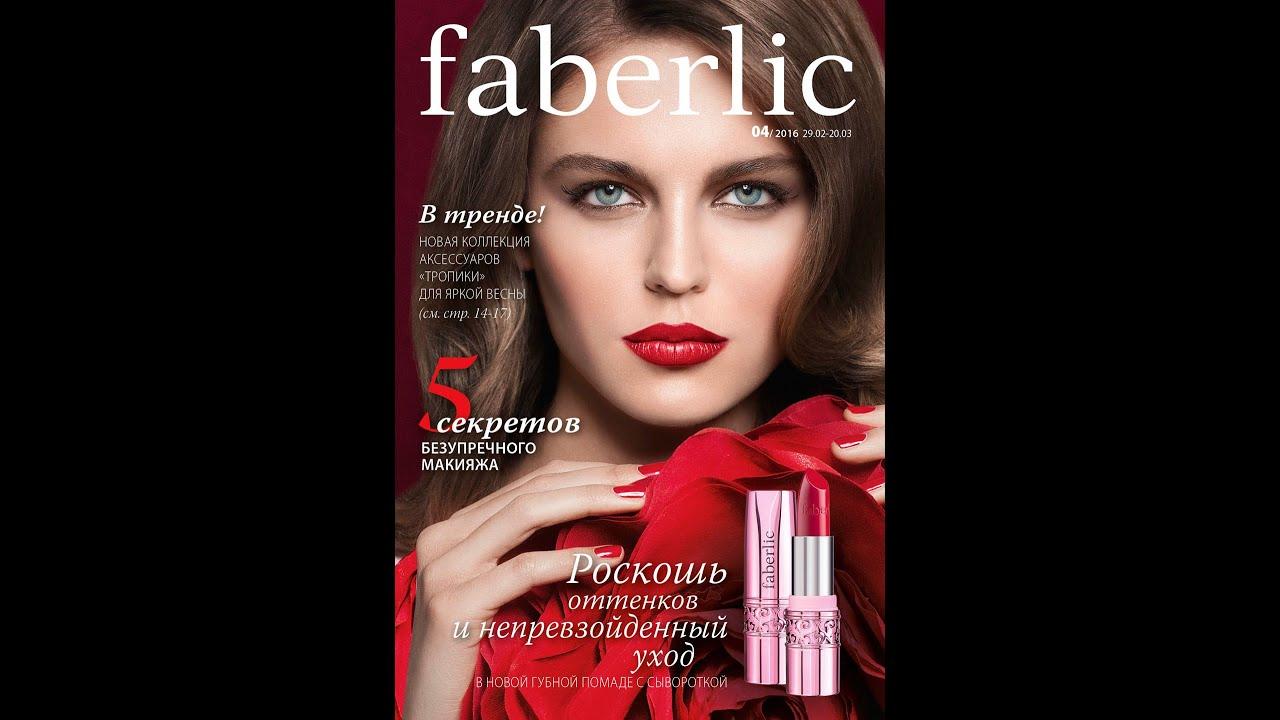 Онлайн каталоги косметики украина