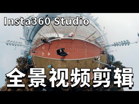 全景视频如何剪辑,Insta 360 Studio全景视频剪辑软件示例