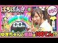 #50「ゆきちゃんの笑顔は100てん!?」SKE48・ゼブラエンジェルのガチバトル ぱちばん!…