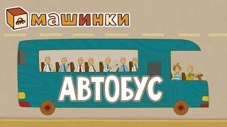 """""""Машинки"""", новый мультсериал для мальчиков - Автобус (серия 17) Развивающий мультфильм"""