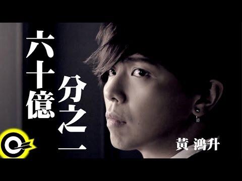 黃鴻升 Alien Huang【六十億分之一】Official Music Video
