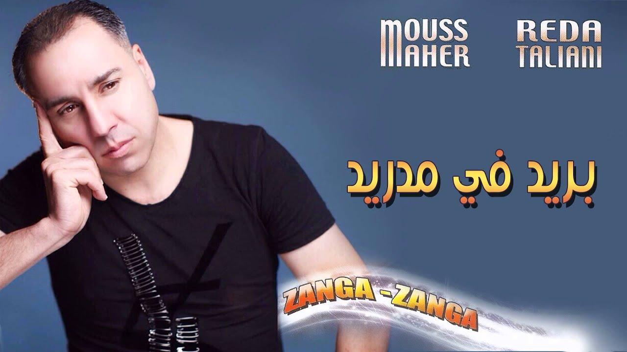 Mouss Maher - Brid Fi Madrid (Official Audio) | (موس ماهر- بريد في مدريد (النسخة الأصلية