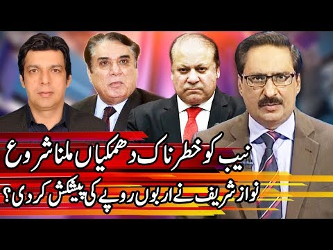 Kal Tak With Javed Chaudhary | 26 December 2018 | Express News