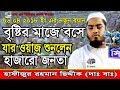 বৃষ্টির মাজে বসে যার ওয়াজ শুনলেন হাজারো জনতা|হাফীজুর রহমান ছিদ্দীক কুয়াকাটা|Bangla Waz2018|R S Media