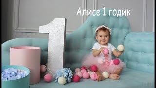 VLOG День рождения Алисы. 1 годик. Часть 1