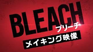 映画『BLEACH』熱い男達が集結!メイキング映像【HD】2018年7月20日(金)公開