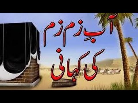 Zam Zam Water Story Documentary Hindi Urdu thumbnail