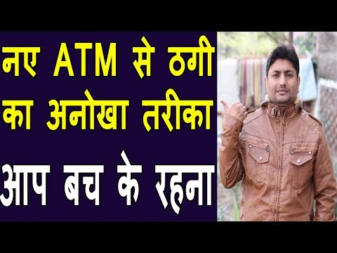New Atm Card News In Hindi | How To Prevent ATM Fraud | Aap Ye Galti Mat Karna