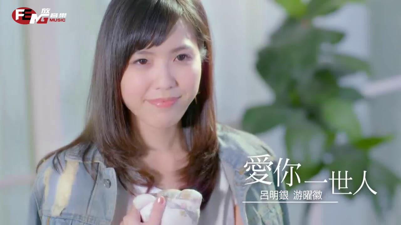 呂明銀-愛你一世人V.S游曜徽(官方完整版MV) - YouTube