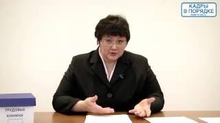 """""""Трудовые книжки: сложные вопросы"""" Дмитрищук С.А."""