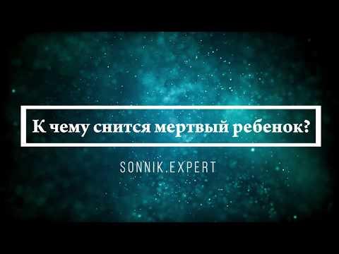 К чему снится мертвый ребенок - Онлайн Сонник Эксперт