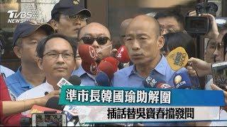 準市長韓國瑜助解圍 插話替吳寶春擋發問