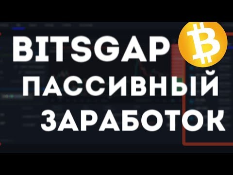 BITSGAP – пассивный заработок криптовалюты | Арбитраж криптовалюты | Бот для трейдинга