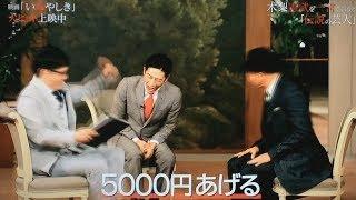 出演:木梨憲武、佐藤健、本郷奏多、二階堂ふみ、三吉紗花、生瀬勝久、...