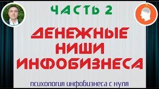 Евгений Гришечкин - Психология инфобизнеса с нуля: Денежные ниши инфобизнеса! (часть 2 из 3)