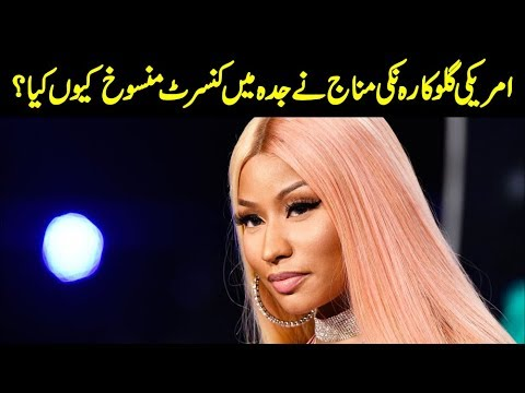 Why Nicki Minaj Cancelled Her Concert In Jeddah? | Shocking Reason Revealed Mp3