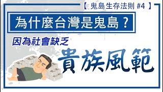 【鬼島生存法則#4】台灣社會缺乏的道德觀念-貴族風範